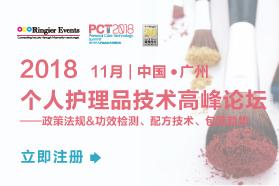2018个人护理品技术高峰论坛