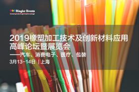 2019橡塑加工技术及创新材料应用高峰论坛暨展览会