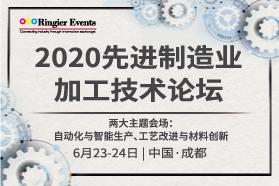 2020(成都)先进制造业加工技术论坛