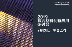 2019 复合材料创新应用研讨会