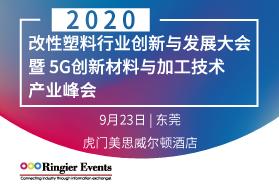 2020改性塑料行业创新与发展大会暨5G创新材料与加工技术产业峰会