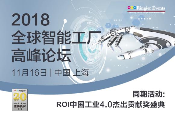 2018全球智能工厂高峰论坛——工业4.0时代的到来