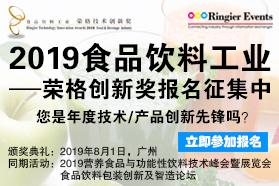 2019食品饮料工业——荣格技术创新奖