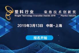 2019塑料行业-荣格技术创新奖