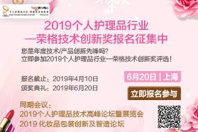 2019个人护理品行业——荣格技术创新奖