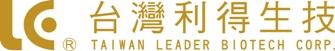 台灣利得生物科技股份有限公司