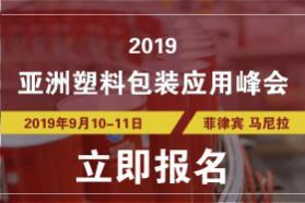 2019亚洲塑料包装应用峰会