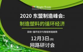 2020年东盟制造峰会:创造塑料的循环经济 可持续性的塑料包装、回收技术及智能制造