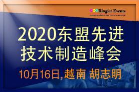 2020年东盟汽机车零部件制造峰会  — 两轮车,汽车,电动车,模具