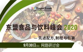 2020年东盟食品与饮料峰会—先进配方,制程与包装