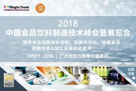 2018中国食品饮料制造技术峰会暨展览会