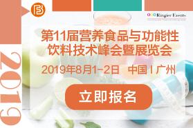 2019营养食品与功能性饮料技术峰会暨展览会&食品饮料包装创新及智造论坛