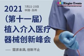 2021(第11届)植入介入医疗器械创新峰会