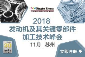 2018发动机及其关键零部件加工技术峰会