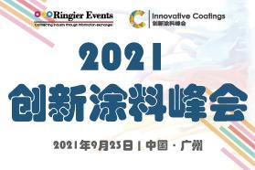 2021创新涂料峰会