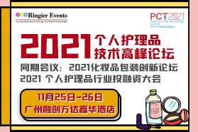 2021个人护理品技术高峰论坛