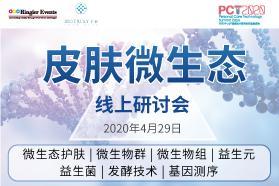 """""""皮肤微生态""""线上研讨会(PCT2020系列)"""