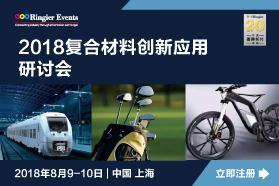 2018复合材料技术创新应用研讨会