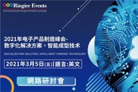 2021年电子产品制造峰会-数字化解决方案,智能成型技术