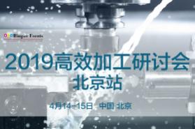 2019高效加工研讨会——北京站