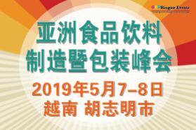 亚洲食品饮料制造暨包装峰会