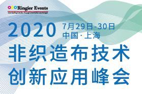 2020非织造布技术创新应用峰会
