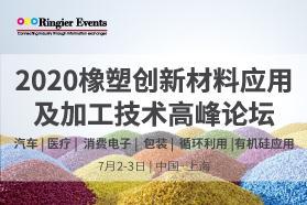 2020 橡塑创新材料应用及 加工技术高峰论坛