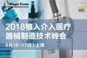 2018植入介入医疗器械制造技术峰会