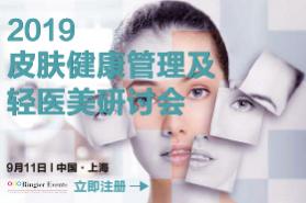 2019皮肤健康管理及轻医美研讨会