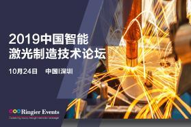 2019中国智能激光制造技术论坛