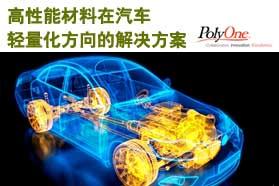 高性能材料在汽车轻量化方向的解决方案