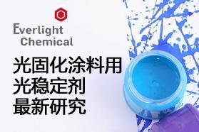 光固化涂料用光稳定剂最新研究